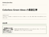 Colorless Green Ideas