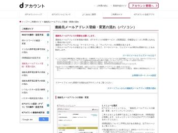 連絡先メールアドレス登録・変更の流れ (パソコン)| d ...