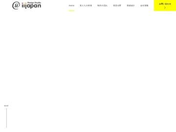 富山県のホームページ制作・デザイン - iijapan