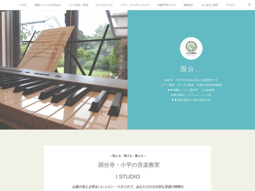 国分寺 音楽教室 I STUDIO