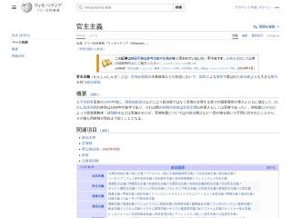 https://ja.wikipedia.org/wiki/%E5%AE%98%E5%83%9A%E4%B8%BB%E7%BE%A9のプレビュー画像