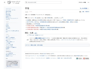 https://ja.wikipedia.org/wiki/%E5%B9%B3%E7%AD%89のプレビュー画像