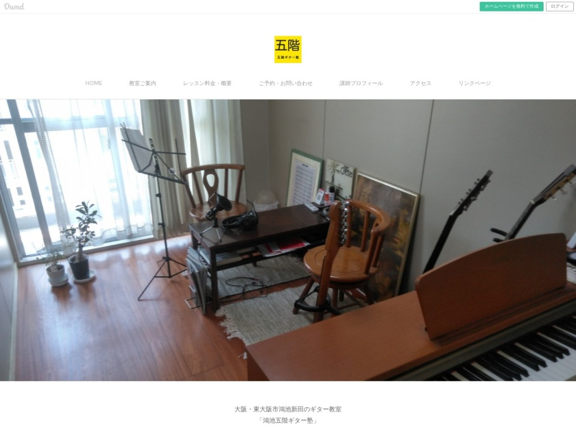 鴻池五階ギター塾