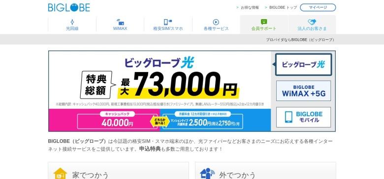 【公式】格安SIM・格安スマホのBIGLOBEモバイル