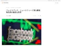 フェイスブック、ニュースフィード巡る豪規制当局の勧告を拒否