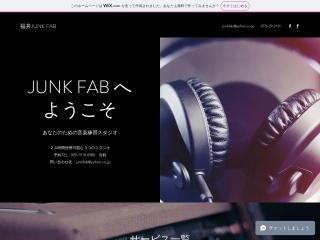 スタジオ JUNK FAB