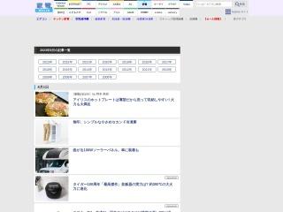 https://kaden.watch.impress.co.jp/backno/top/のプレビュー画像