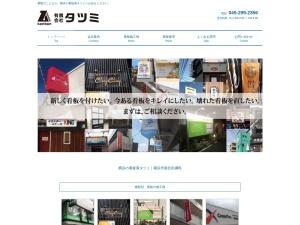 横浜市の看板屋タツミ