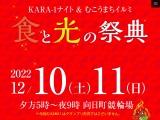 KARA-1グランプリ