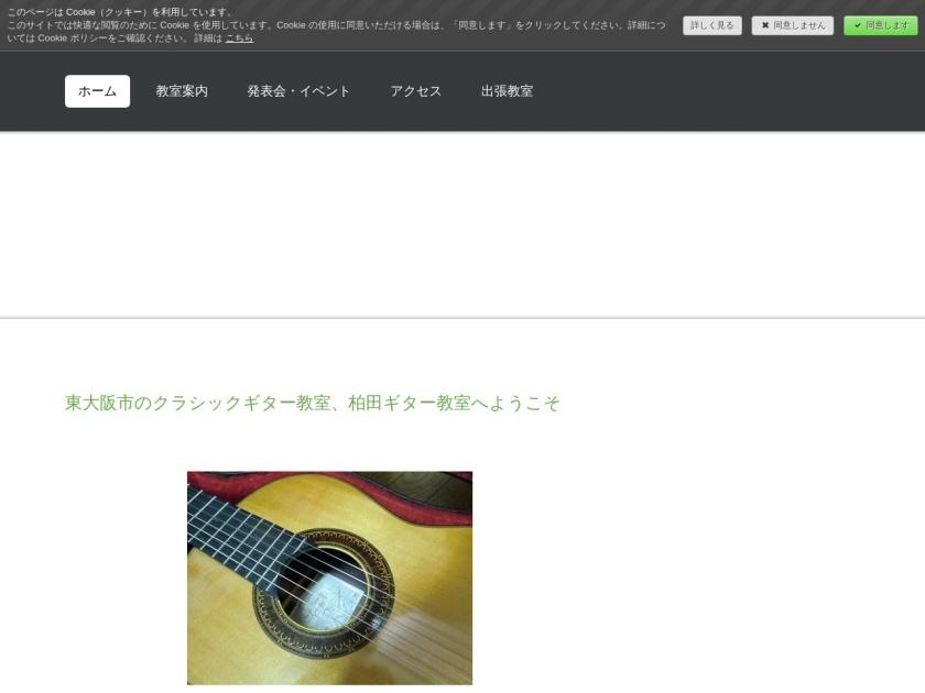 柏田ギター教室