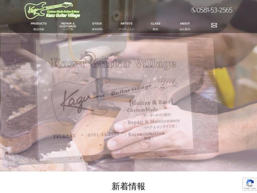Kazu Guitar Village