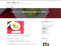 とろけるおいしさ!京都の老舗お茶屋の抹茶生チョコ【濃茶のしらべ】