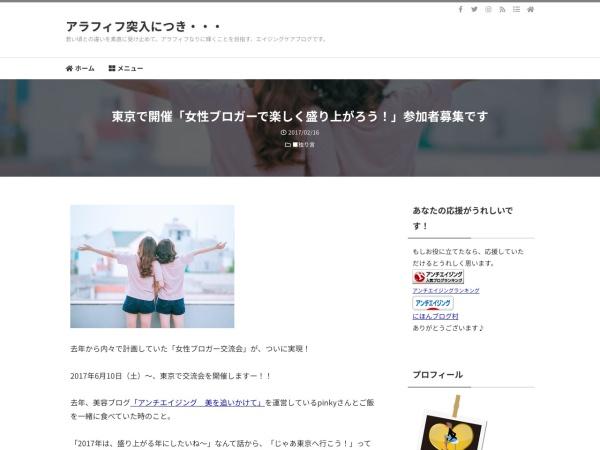 東京で開催「女性ブロガーで楽しく盛り上がろう!」参加者募集です