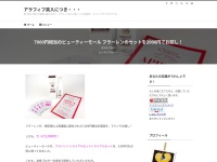 7000円相当のビューティーモール フラーレンのセットを2000円でお試し!