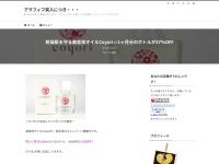 乾燥肌を守る美容液オイルCoyori☆1ヶ月分のボトルが57%OFF