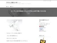 ビーグレンの人気製品Cセラム5,076円を1,568円で購入できた方法