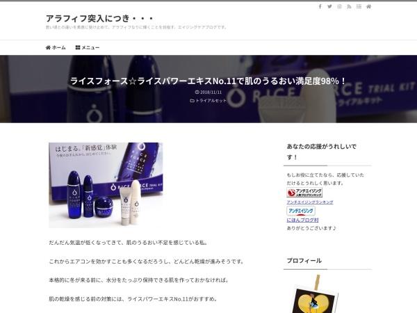ライスフォース☆ライスパワーエキスNo.11で肌のうるおい満足度98%!