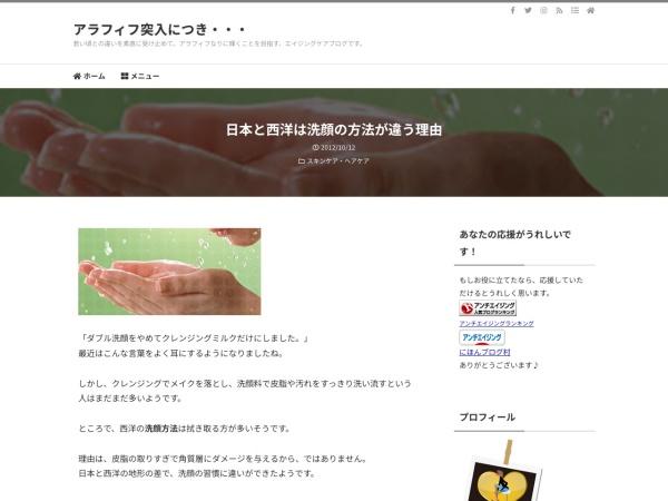 日本と西洋は洗顔の方法が違う理由