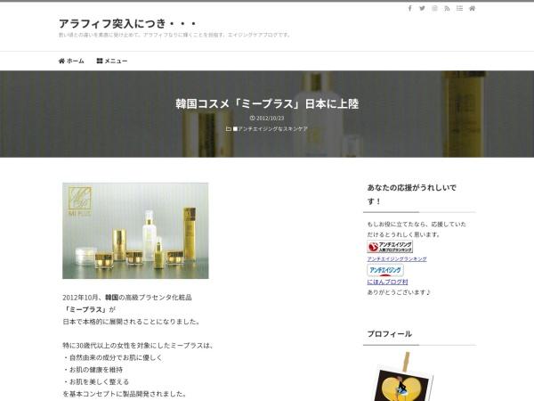 韓国コスメ「ミープラス」日本に上陸