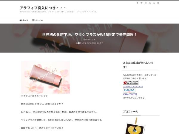 世界初の化粧下地、ワタシプラスがWEB限定で発売間近!