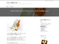 イエロードクタージャパン チャチャルジュースとオイルのお試しセット