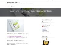 モリンガール☆キャンドルブッシュ+モリンガで自然に出して美容成分補給