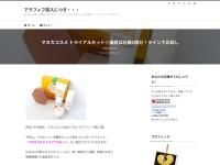 マヌカコスメ トライアルセット☆値段は石鹸1個分!ラインでお試し