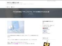 ナマコの化粧品「アチュイピリカ」ナマコの再生力でぷるるん肌