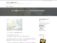 ホエイ高配合プティレアージュ。2ヶ月分15800円引きの3600円!