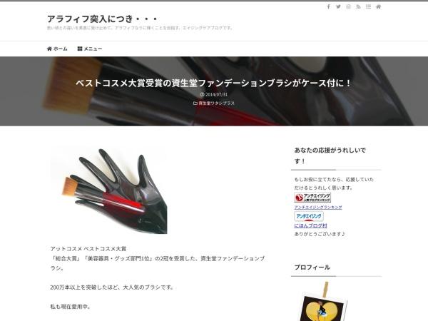 ベストコスメ大賞受賞の資生堂ファンデーションブラシがケース付に!