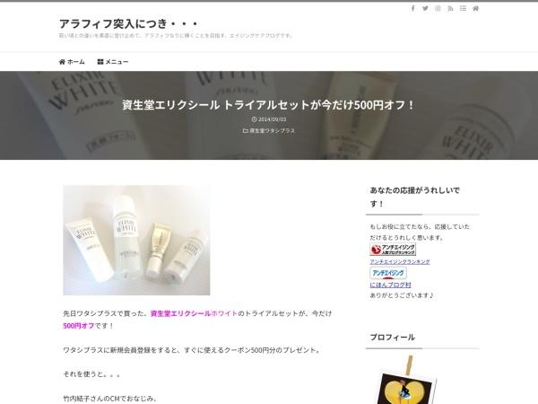 資生堂エリクシール トライアルセットが今だけ500円オフ!