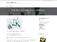 大人気!真のオーガニック化粧品【オラクル】1000円は今だけ!