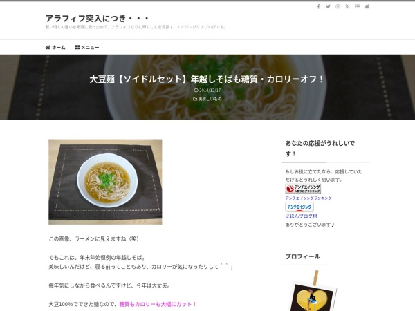 大豆麺【ソイドルセット】年越しそばも糖質・カロリーオフ!