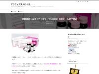 京都薬品ヘルスケア【コラーゲン6000】年末セール終了間近