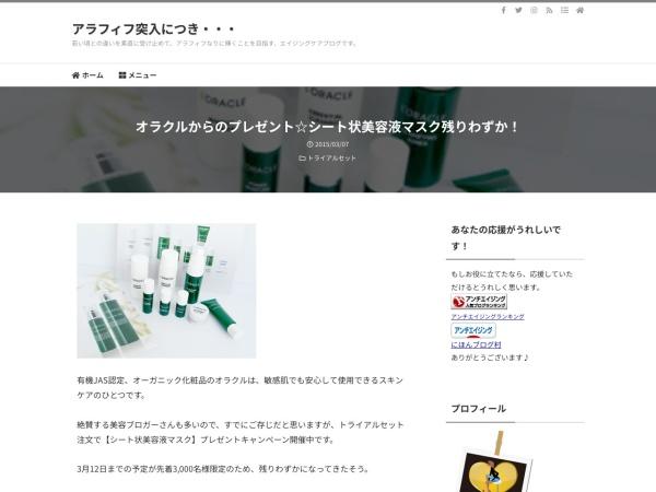 オラクルからのプレゼント☆シート状美容液マスク残りわずか!