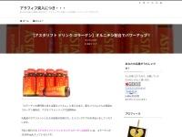 【アスタリフト ドリンク コラーゲン】オルニチン配合でパワーアップ!