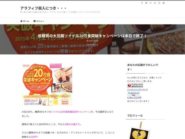 低糖質の大豆麺ソイドル20万食突破キャンペーンは本日で終了!