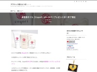美容液オイル【Coyori】24% OFF+プレゼント付!終了間近