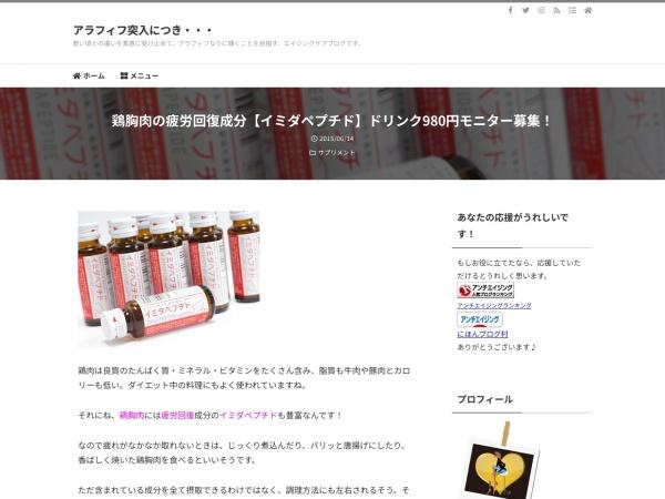 鶏胸肉の疲労回復成分【イミダペプチド】ドリンク980円モニター募集!