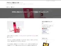 科学的に実証されているエイジングケア化粧品【ナールスピュア】