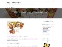 マルサンアイ「豆乳の日キャンペーン」2セット目はたった12円!