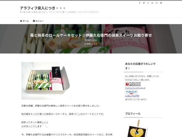 苺と抹茶のロールケーキセット☆伊藤久右衛門の抹茶スイーツお取り寄せ