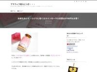 光老化のシミ・小ジワに効くロスミンローヤル初回は5700円もお得!