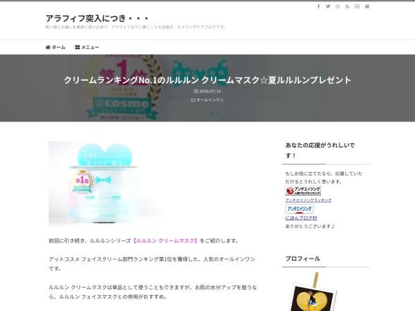 クリームランキングNo.1のルルルン クリームマスク☆夏ルルルンプレゼント