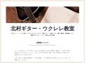 北村ギター教室