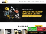 電動工具の買取WEST
