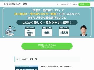 KUNIKUNOSAKUギター教室