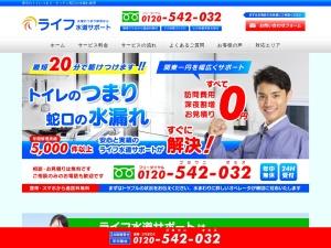 東京のトイレつまり蛇口水漏れ【1,800円から】ライフ水道サポート