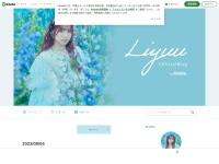 Liyuuのブログ