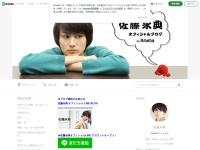 佐藤永典のブログ